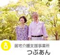 【神奈川県厚木市】居宅介護支援事業所「つぶあん」イメージ